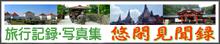 link_travels8
